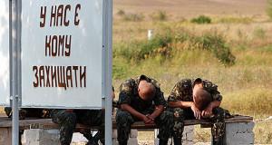 Фантомные боли Украинской Армии