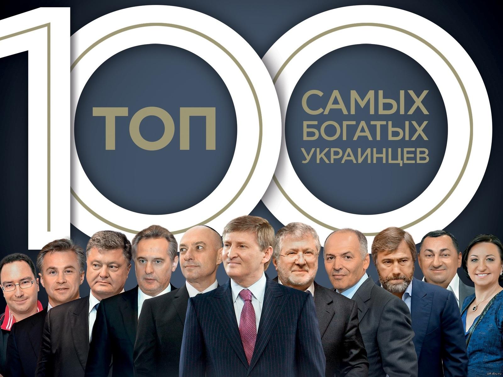 ТОП 100 богатых Укропов
