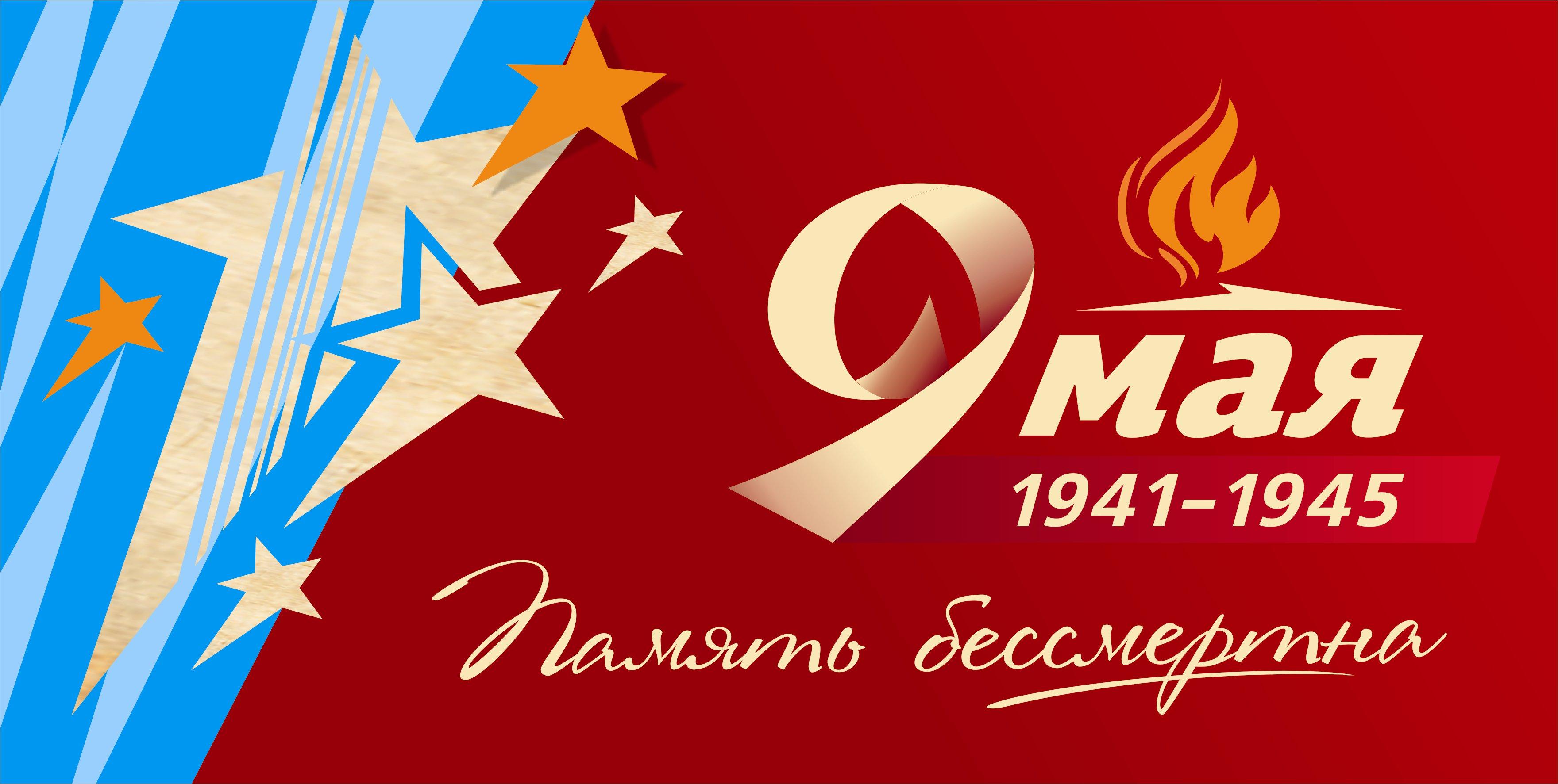 71-ая годовщина Победы в Великой Отечественной войне 1941–1945 годов