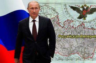 Путин строит Российскую Империю